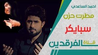 مطرت حزن احمد الساعدي  HD  #شهداء جرح سبايكر