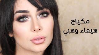 getlinkyoutube.com-مكياج هيفاء وهبي