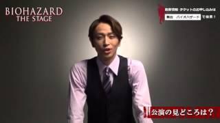 getlinkyoutube.com-BIOHAZARD THE STAGEキャストコメント/ 植野堀誠