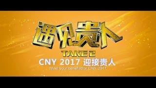 getlinkyoutube.com-TAKE 2 Trailer 《遇见贵人》预告片 (IN SINGAPORE CINEMAS 26.01.2017)