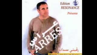 getlinkyoutube.com-Cheb Arres Meryouma