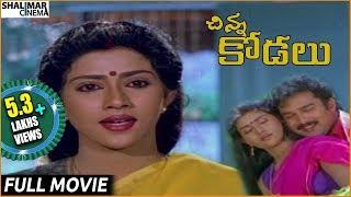 getlinkyoutube.com-Chinna Kodalu 1990 Telugu Full Length Movie || Suresh, Vani Vishwanath