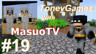 getlinkyoutube.com-【トニーのマインクラフト・マルチプレイ】Toney Games `Minecraft Multiplay` with MasuoTV 【マスオのマインクラフト2】#19