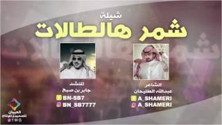getlinkyoutube.com-شيلة شمر هالطالات كلمات عبدالله الطليحان اداء جابر بن صبح