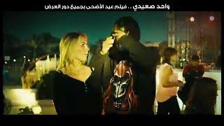 getlinkyoutube.com-اغنيه علشانك / من فيلم واحد صعيدى / محمد رمضان والعصابه وشاكوش