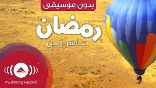 getlinkyoutube.com-Maher Zain - Ramadan (Arabic) | (ماهر زين - رمضان (بدون موسيقى | Vocals Only - Official Music Video