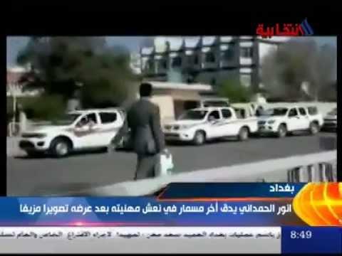 قناة العراقية تتهجم على انور الحمداني
