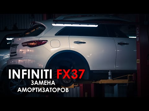 Замена амортизаторов Инфинити FX 37