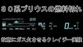 getlinkyoutube.com-30系プリウスの燃料切れ(故意にガス欠させるクレイジー実験)