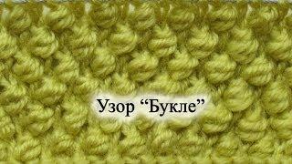 "getlinkyoutube.com-Узор ""Букле"" спицами"