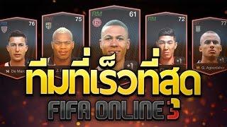 getlinkyoutube.com-FIFA ONLINE 3 | ทีมที่เร็วที่สุดในเกม !! ไม่อาจมีใครหยุดยั้งได้ !!