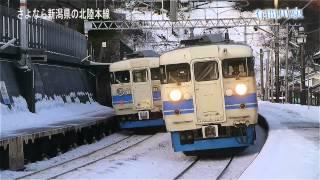 getlinkyoutube.com-さよなら 新潟県の北陸本線