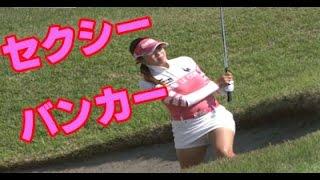 getlinkyoutube.com-イボミ セクシーバンカーショット連続スロー!女子ゴルフ フジサンケイレディスゴルフ