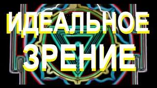 """getlinkyoutube.com-Зрение Упражнение для глаз """"ВОСЬМЁРКА"""" из Тибетской гимнастики"""