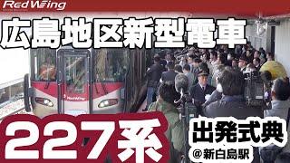 getlinkyoutube.com-広島地区新型電車227系《Red Wing》 出発式典  @新白島駅