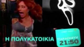 "getlinkyoutube.com-i Polikatoikia - 129 / 21 Trailer! ""Oi Alloi Zoun Anamesa Mas (Ta Pneumata Agriepsan)""!!!"