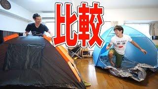 getlinkyoutube.com-テント比較対決!ドペギャのテント vs 楽天人気のテント