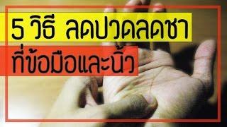 5 วิธีลดปวด ลดชา ที่ข้อมือ นิ้วมือจากโรค carpal tunnel syndrome