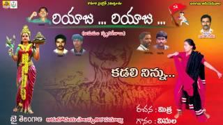 getlinkyoutube.com-Kadali Ninnu || Vimalakka Telangana Songs || Amarula Smruthi Geethalu || Folk Songs Telugu
