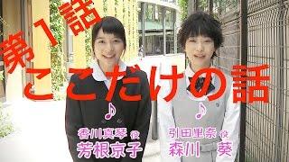 getlinkyoutube.com-表参道高校合唱部!第1話まとめOver Drive 芳根京子・森川葵 撮影秘話!