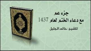 getlinkyoutube.com-جزء عم مع دعاء الختم للشيخ خالد الجليل لعام 1437 جودة عالية