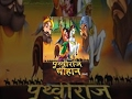 Veer Yodha Prithviraj Chauhan Full Length Movie
