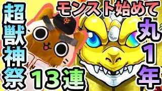 getlinkyoutube.com-【モンスト実況】モンスト始めて丸1年!超獣神祭!【13連】