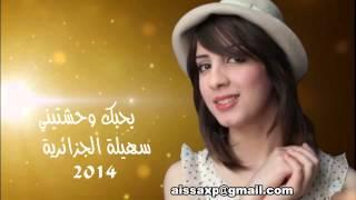 getlinkyoutube.com-خضراء سهيلة  بلشهب بحبك وحشتيني  souhila algerienne 2014