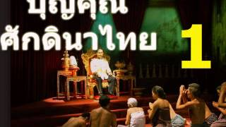 getlinkyoutube.com-1 บุญคุณศักดินาไทย ตอนที่ 1