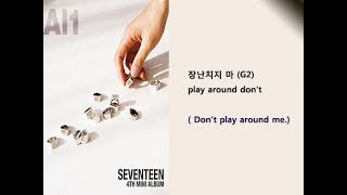 SEVENTEEN- Don't Wanna Cry Lyrics for Korean Learners