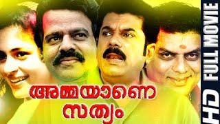 getlinkyoutube.com-Malayalam Full Movie  Ammayane Sathyam - Malayalam Comedy Movies [HD]