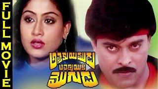 Attaku Yamudu Ammayiki Mogudu Telugu Full Length Movie | Chiranjeevi, Vijayashanti width=