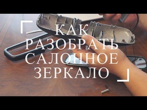 Как разобрать зеркало заднего вида Mercedes CLK W208 320