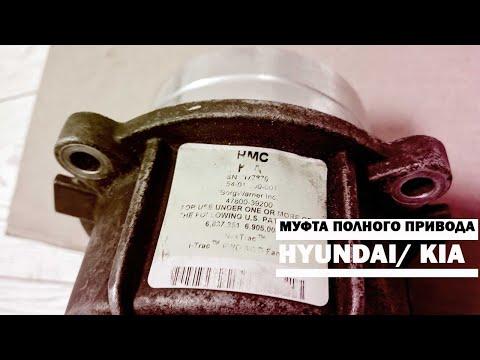 Муфта полного привода Hyundai Kia 47800-39200