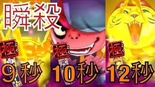 getlinkyoutube.com-極白古魔ゴールド、極覚醒日ノ神、極赤魔寝鬼ゴールドを瞬殺!!【妖怪ウォッチバスターズ 月兎組】#56 Yo-Kai Watch Busters
