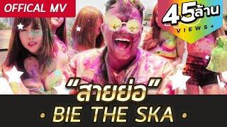 สายย่อ - Bie The Ska [OFFICIAL MV]  #สายย่อ #Saiyor