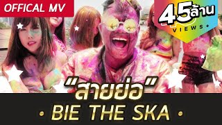 getlinkyoutube.com-สายย่อ - Bie The Ska [OFFICIAL MV]  #สายย่อ #Saiyor