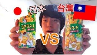 getlinkyoutube.com-【台灣VS日本】【徹底比較 台灣と日本のコアラのマーチ(樂天小熊餅)】志甫一成