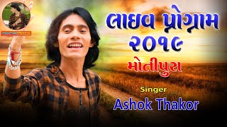 ASHOK THAKOR NEW LIVE PROGRAM 2019 || ASHOK THAKOR ||