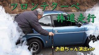 getlinkyoutube.com-フロンテクーペ林道走行