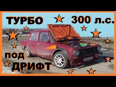 ВАЗ 2101 ТУРБО от GTR 300 л.с. Подготовленна под ДРИФТ. На ней страшно ездить