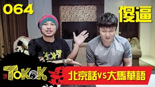 getlinkyoutube.com-[Namewee Tokok] 064 北京話vs大馬華語 Mandarin VS Maladarin 15-2-2017