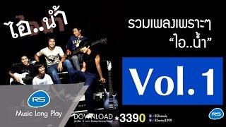 getlinkyoutube.com-รวมเพลงเพราะๆ ไอ..น้ำ Vol.1 : ไอ..น้ำ [Official Music Long Play]