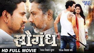 Saugandh सौगंध   Bhojpuri Full Movie 2018   Dinesh Lal