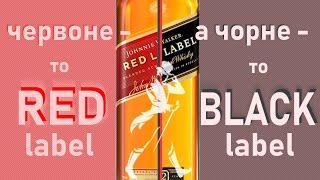 Johnnie Walker - Red Label та Black Label