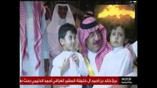 getlinkyoutube.com-بالفيديو.. سوف تبكي أطفال الشهداء السعوديين في أحضان ولي العهد السعودي محمد بن نايف