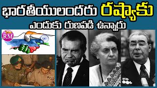Why Indians are thankful to Russia? in Telugu | Real Mysteries