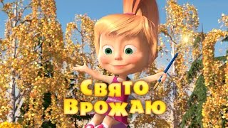 getlinkyoutube.com-Маша та Ведмідь: Свято врожаю (серія 50) Masha and the Bear