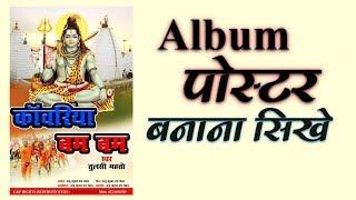 एल्बम पोस्टर कैसे बनाये फोटोशॉप से    How Create Album Art    Hindi Video Tutorial