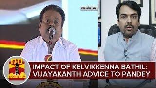 Impact Of Kelvikkenna Bathil : Vijayakanth Advise To Rangaraj Pandey | Thanthi TV
